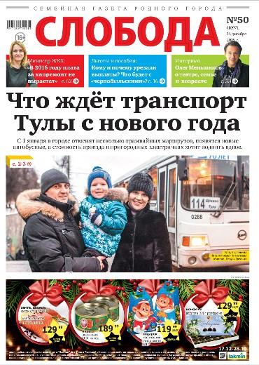 Слобода №50 (1097): Что ждёт транспорт Тулы с нового года