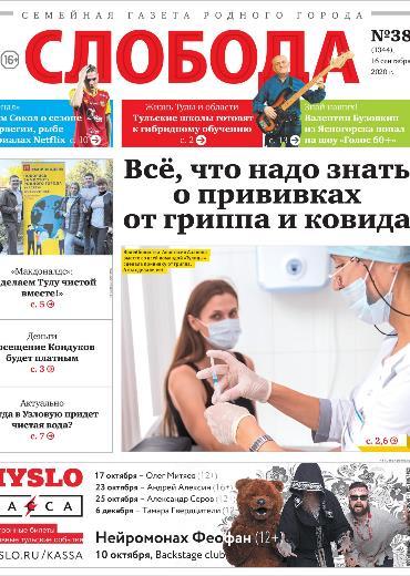 Слобода №38 (1344): Всё, что надо знать о прививках от гриппа и ковида