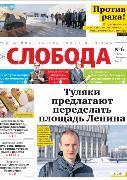 Слобода №6 (1364): Туляки предлагают переделать площадь Ленина