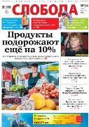 Слобода №34 (1081): Продукты подорожают ещё на 10%