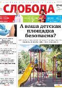 Слобода №40 (1398): А ваша детская площадка безопасна?