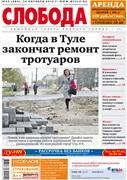 Слобода №42 (984): Когда в Туле закончат ремонт тротуаров