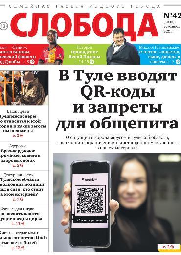 Слобода №42 (1400): В Туле вводят QR-коды и запреты для общепита