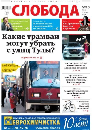 Слобода №15 (1062): 2500 вакансий на автозаводе в Узловой
