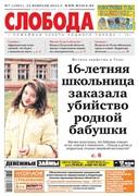 Слобода №7 (1001): Жуткое убийство в Туле. 16-летняя школьница заказала убийство родной бабушки