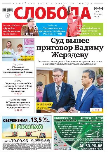 Слобода №44 (1247): Суд вынес приговор Вадиму Жерздеву