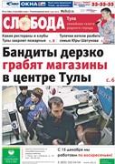Слобода №50 (784): Бандиты дерзко грабят магазины в центре Тулы