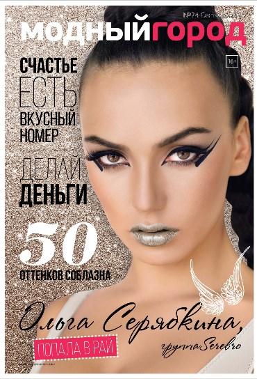 Модный город №74: Сентябрь 2015