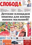 Слобода №27 (917): Детские площадки опасны для жизни наших малышей!