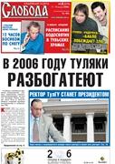 Слобода №02 (579): В 2006 ГОДУ ТУЛЯКИ РАЗБОГАТЕЮТ