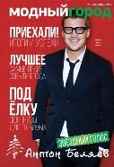 Модный город №65: Декабрь 2014