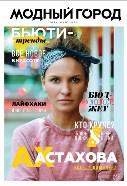 Модный город №94: Май 2017