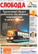 Слобода №45 (1039): Транспорт будет работать по новым маршрутам и даже ночью