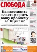 Слобода №34 (976): Как заставить власть решить вашу проблему за 10 дней?