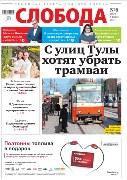 Слобода №6 (1157): С улиц Тулы хотят убрать трамваи