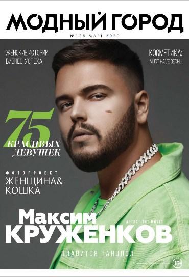 Модный город №128: Март 2020