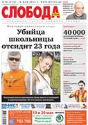 Слобода №20 (910): Убийца школьницы отсидит 23 года
