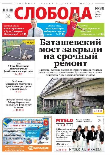 Слобода №30 (1285): Боташевский мост закрыли на строчный ремонт