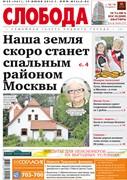 Слобода №25 (967): Наша земля скоро станет спальным районом Москвы