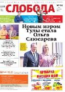 Слобода №40 (1295): Новым мэром Тулы стала Ольга Слюсарева