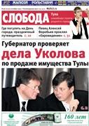 Слобода №36 (770): Губернатор проверяет дела Уколова по продаже имущества Тулы