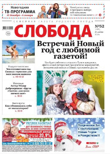 Слобода №52 (1255): Встречай Новый год с любимой газетой!