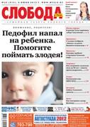 Слобода №23 (913): Педофил напал на ребенка. Помогите поймать злодея!