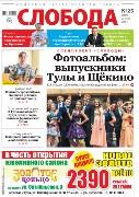 Слобода №25 (1124): Выпускники Тулы и Щёкино