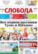 Слобода №40 (1087): Все первоклассники Тулы и Щекино