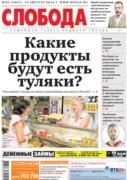Слобода №33 (1027): Какие продукты будут есть туляки?