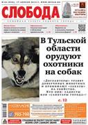 Слобода №16 (958): В Тульской области орудуют охотники на собак