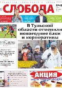 Слобода №48 (1354): В Тульской области отменили новогодние ёлки и корпоративы