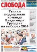 Слобода №38 (1032): Туляки поддержали команду Владимира Груздева на выборах 2014