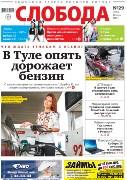 Слобода №29 (1076): В Туле опять дорожает бензин?