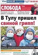 Слобода №44 (778): В Тулу пришел свиной грипп!