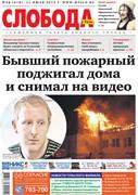 Слобода №28 (918): Бывший пожарный поджигал дома и снимал на видео