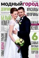 Модный Город №45: Белый номер. Завидный жених. Самые модные Тульские свадьбы