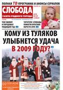 Слобода №53 (734): КОМУ ИЗ ТУЛЯКОВ УЛЫБНЕТСЯ УДАЧА В 2009 ГОДУ?
