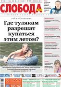 Слобода №22 (912): Где тулякам разрешат купаться этим летом?