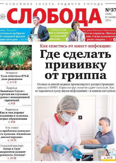 Слобода №37 (1395): Где сделать прививку от гриппа