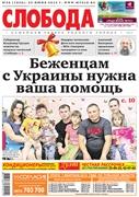 Слобода №26 (1020): Беженцам с Украины нужна ваша помощь