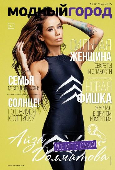 Модный город №70: Май 2015