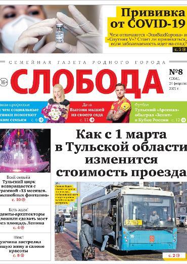 Слобода №8 (1366): Как с 1 марта в Тульской области изменится стоимость проезда
