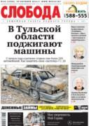 Слобода №44 (1038): В Тульской области поджигают машины