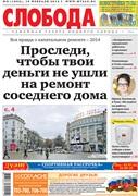 Слобода №8 (1002): Вся правда о капитальном ремонте – 2014