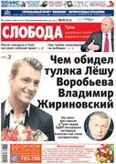 Слобода №10 (900): Чем обидел туляка Лёшу Воробьева Владимир Жириновский