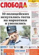 Слобода №29 (919): 10 полицейских испугались тестана наркотики и уволились