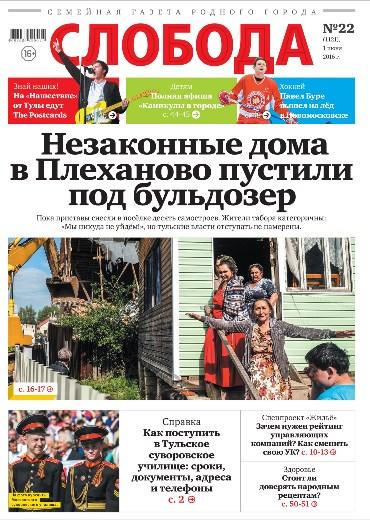 Слобода №22 (1121): Незаконные дома в Плеханово пустили под бульдозер