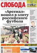 Слобода №20 (1014): «Арсенал» вошел в элиту российского футбола