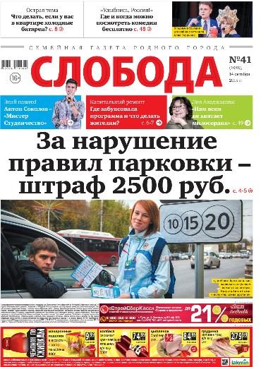Слобода №41 (1088): За нарушение правил парковки - штраф 2500 рублей